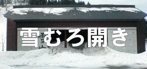 雪むろ開き