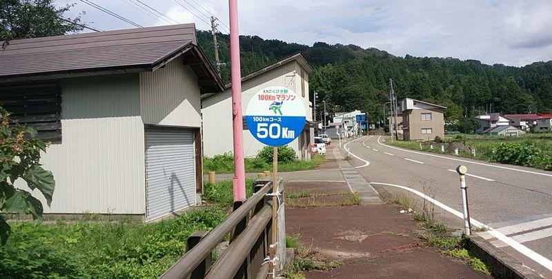 50km地点