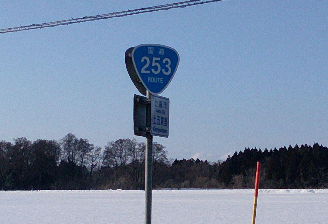 国道253号線看板
