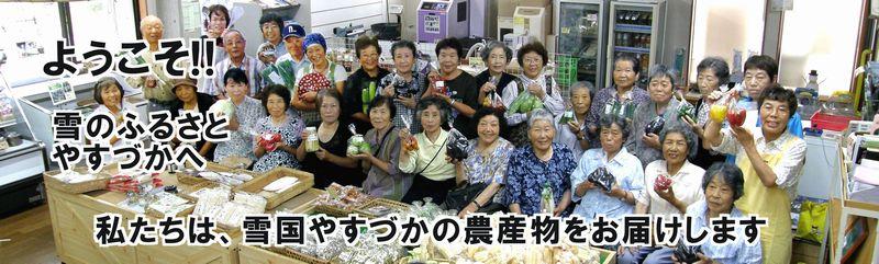 新潟上越安塚の農産物をお届けします
