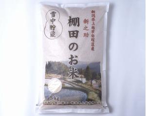 棚田のお米新之助5kg